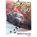 ダーウィンの剃刀 (ハヤカワ文庫NV)
