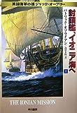 封鎖艦、イオニア海へ〈上〉―英国海軍の雄ジャック・オーブリー