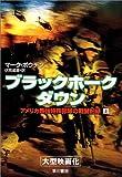 ブラックホーク・ダウン〈上〉—アメリカ最強特殊部隊の戦闘記録