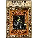 月明かりの闇 〈クラシック・セレクション〉 (ハヤカワ・ミステリ文庫)