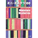 ミニ・ミステリ100 (ハヤカワ・ミステリ文庫)