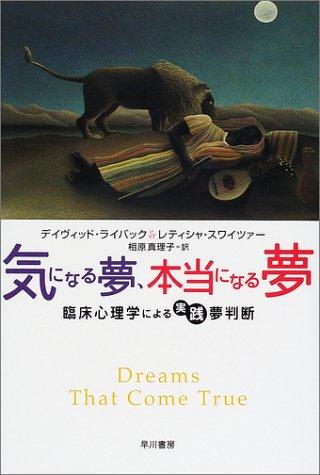気になる夢、本当になる夢?臨床心理学による実践夢判断