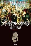 「ファイナル・オペラ」 山田 正紀