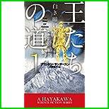 王たちの道 (新☆ハヤカワ・SF・シリーズ) 1~2 巻