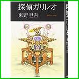 探偵ガリレオシリーズ 1~8 巻