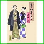 神田町名主・裁定帖 1~2 巻