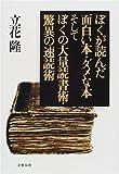 ぼくが読んだ面白い本・ダメな本 そしてぼくの大量読書術・驚異の速読術