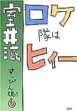 ロケ隊はヒィー―すっぴん魂〈6〉