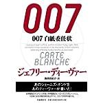 007 白紙委任状