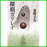 探偵ガリレオシリーズ (文春文庫) 1~6 巻