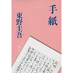 東野圭吾「手紙」