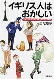 イギリス人はおかしい―日本人ハウスキーパーが見た階級社会の素顔