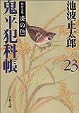 鬼平犯科帳〈23〉特別長篇 炎の色
