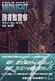 図書館警察—Four Past Midnight〈2〉