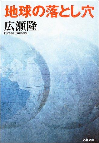 地球の落とし穴