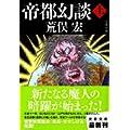 帝都幻談〈上〉 (文春文庫) (1 クリップ)