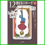 12番目のカード (文春文庫) 上下 巻