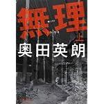 無理〈上〉 (文春文庫)