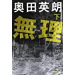 無理〈下〉 (文春文庫)