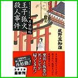 耳袋秘帖 (文春文庫)  1~21 巻