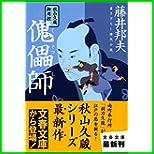 秋山久蔵御用控 (文春文庫) 1~28 巻