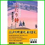 切り絵図屋清七 (文春文庫) 1~4 巻