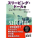 スリーピング・ドール〈下〉 (文春文庫)