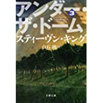 アンダー・ザ・ドーム 3 (文春文庫)