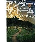 アンダー・ザ・ドーム 4 (文春文庫)