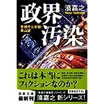 政界汚染―警視庁公安部・青山望 (文春文庫)