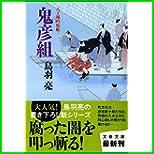 八丁堀吟味帳「鬼彦組」 (文春文庫) 全 11 巻