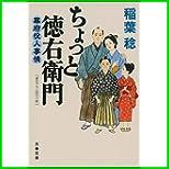 幕府役人事情 (文春文庫) 1~4 巻