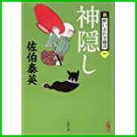 新・酔いどれ小籐次 (文春文庫) 1~1 巻