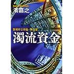 警視庁公安部・青山望 濁流資金 (文春文庫)