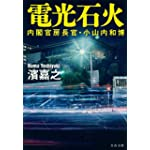 内閣官房長官・小山内和博 電光石火 (文春文庫)
