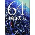 64(ロクヨン) 上 (文春文庫) (0 クリップ)