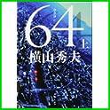 64(ロクヨン) (1 クリップ)