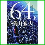 64(ロクヨン) 上下 巻