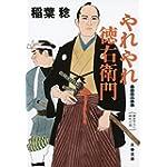 やれやれ徳右衛門 幕府役人事情 (文春文庫)