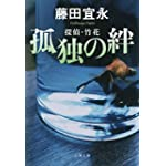 探偵・竹花 孤独の絆 (文春文庫)
