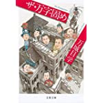 ザ・万字固め (文春文庫)