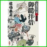 酔いどれ小籐次 決定版 (文春文庫) 1~12 巻