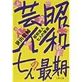 昭和芸人 七人の最期 (文春文庫) (0 クリップ)