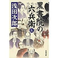 黒書院の六兵衛 上 (文春文庫)