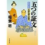 五つの証文 幕府役人事情 浜野徳右衛門 (文春文庫)