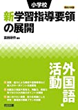 平成29年版 小学校新学習指導要領の展開 外国語活動編