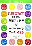 入試英語力を鍛える!授業アイデア&パワーアップワーク40