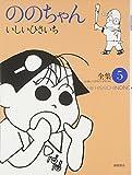 ののちゃん (全集5) いしい ひさいち / スタジオジブリ