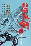 碧血剣〈1〉復讐の金蛇剣