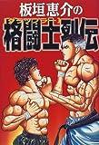 板垣恵介の格闘士列伝(グラップラー)